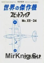 Supermarine Spitfire Mk.XII-24 (Famous Airplanes of the World (old) 9)
