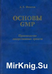 Основы GMP: производство лекарственных средств