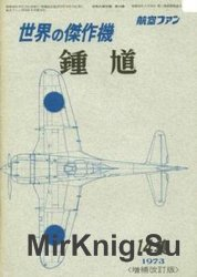 Nakajima Army Type 2 Fighter Ki-44 Shoki (Famous Airplanes of the World (old) 14)