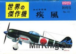 Nakajima Ki-84 Hayate Army Type 4 Fighter (Famous Airplanes of the World (old) 20)