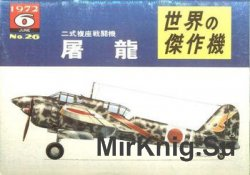 Kawasaki Ki-45 Toryu Army Type 2 Two-Seat Fighter (Famous Airplanes of the World (old) 26)