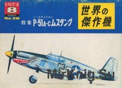 North American P-51 A-C Mustang (Famous Airplanes of the World (old) 28)