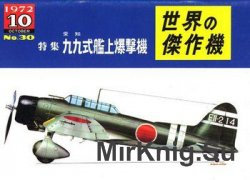 Aichi D3A1 Val Type 99 Carrier Dive Bomber (Famous Airplanes of the World (old) 30)