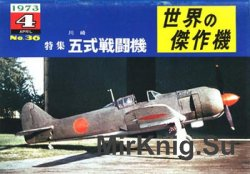 Kawasaki Ki-100 Army Type 5 Fighter (Famous Airplanes of the World (old) 36)