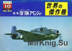Grumman TBF/TBM Avenger (Famous Airplanes of the World (old) 42)