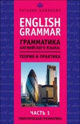 тихонов аа английский язык теория и практика перевода скачать