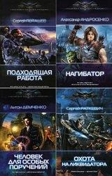 Современный фантастический боевик. Сборник (176 книг)