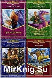Магия фэнтези. Сборник (684 книги)