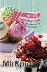 Домашнее мороженое, холодные десерты » мир книг-скачать книги.