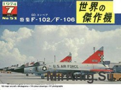 GD. Convair F-102/F-106 (Famous Airplanes of the World (old) 51)