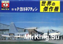 Lockheed P-2D/H Neptune (Famous Airplanes of the World (old) 53)