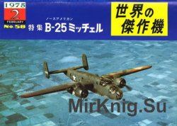 North American B-25 Mitchell (Famous Airplanes of the World (old) 58)