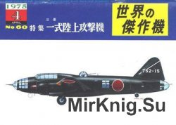 Mitsubishi Navy Type 1 Attack-Bomber (Famous Airplanes of the World (old) 60)