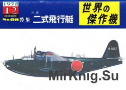 Kawanishi Type 2 Flying-Boat (Famous Airplanes of the World (old) 68)