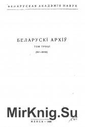 Беларускі Архіў. Т. 3 : Менскія акты. (XV-XVIII ст.)