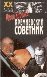 Кремлевский советник