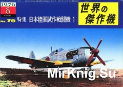 Japanese Army Experimental Fighters (1) (Famous Airplanes of the World (old) 76)