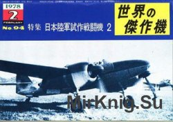 Japanese Army Experimental Fighters (2) (Famous Airplanes of the World (old) 94)