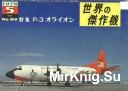 Lockheed P-3 Orion (Famous Airplanes of the World (old) 97)