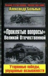 «Проклятые вопросы» Великой Отечественной. Утерянные победы, упущенные возможности