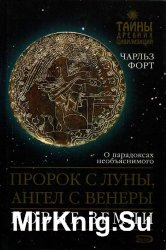 Пророк с Луны, ангел с Венеры. Новые земли