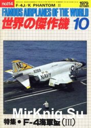 F-4J/K Phantom II (Part III) (Famous Airplanes of the World (old) 114)