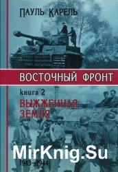Восточный фронт. Книга 2. Выжженная земля. 1943-1944