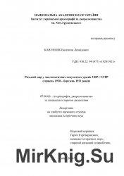 Ризький мир у дипломатичних документах урядів УНР і УСРР (серпень 1920 – березень 1921 років)