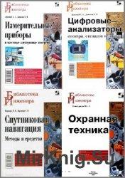 справочник задачник по радиолокации