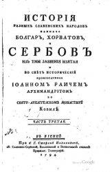 История разных славенских народов наипаче же болгар, хорватов и сербов. Часть 3