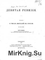 Девятая ревизия, исследование о числе жителей в России в 1851 г