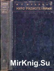 Курс радиотехники (1928)