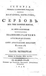 История разных славенских народов наипаче же болгар, хорватов и сербов.Часть 4