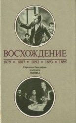 Восхождение. Страницы биографии молодого Ленина, 2-е изд-е