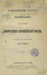 Хронологический указатель материалов для истории инородцев Европейской России