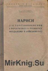 Нариси з історії виникнення і початкового розвитку феодалізму в Київській Русі