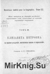 Елизавета Петровна, ее происхождение, интимная жизнь и правление