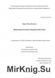 Финансовая политика Тюдоров (1485-1603)
