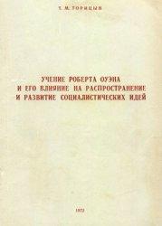 Учение Роберта Оуэна и его влияние на распространение и развитие социалистических идей