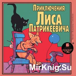 Приключения Лиса Патрикеевича (Аудиокнига)