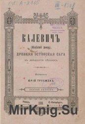 Калевич (Kalewi poeg)  древняя эстонская сага в двадцати песнях. Выпуск 1