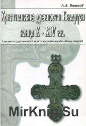 Христианские древности Беларуси конца Х-XIV веков