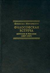 Философская встреча: Бергсон в России (1907-1917)