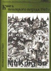 Книга полоцкого похода 1563 г. Исследование и текст