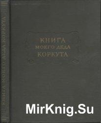 Книга моего деда Коркута. Огузский героический эпос