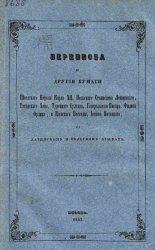 Переписка и другие бумаги шведского короля Карла XII, польского Станислава Лещинского, татарского хана, турецкого султана, генерального писаря Ф. Орли