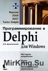 Установка turbo delphi 2006 explorer.