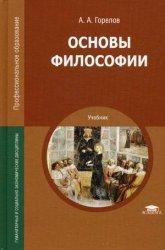 Горелов а. А. Основы философии [doc] все для студента.