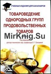 товароведение продовольственных товаров микулович читать онлайн