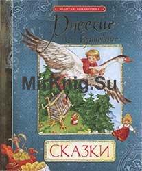 Русские волшебные сказки (2011)